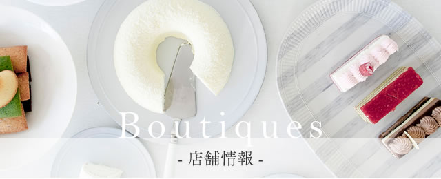 Boutiques - 店舗情報 -