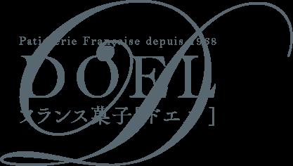 DOEL フランス菓子[ドエル]