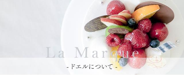 La Marque - ドエルについて -