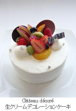 生クリーム・デコレーションケーキ