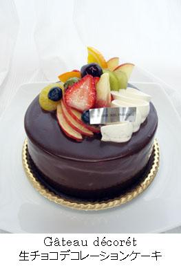 生チョコ・デコレーションケーキ