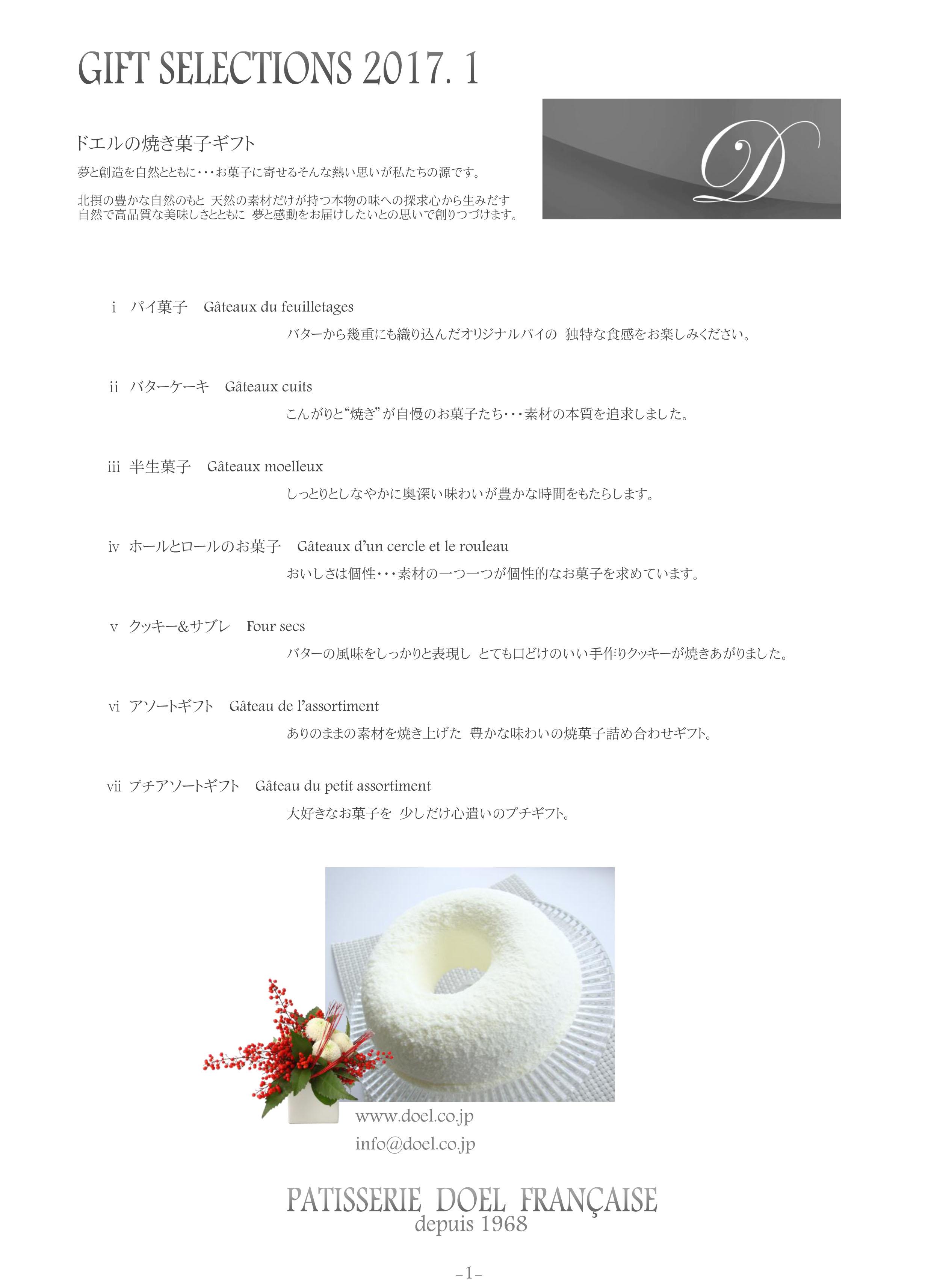 170106-catalog_01