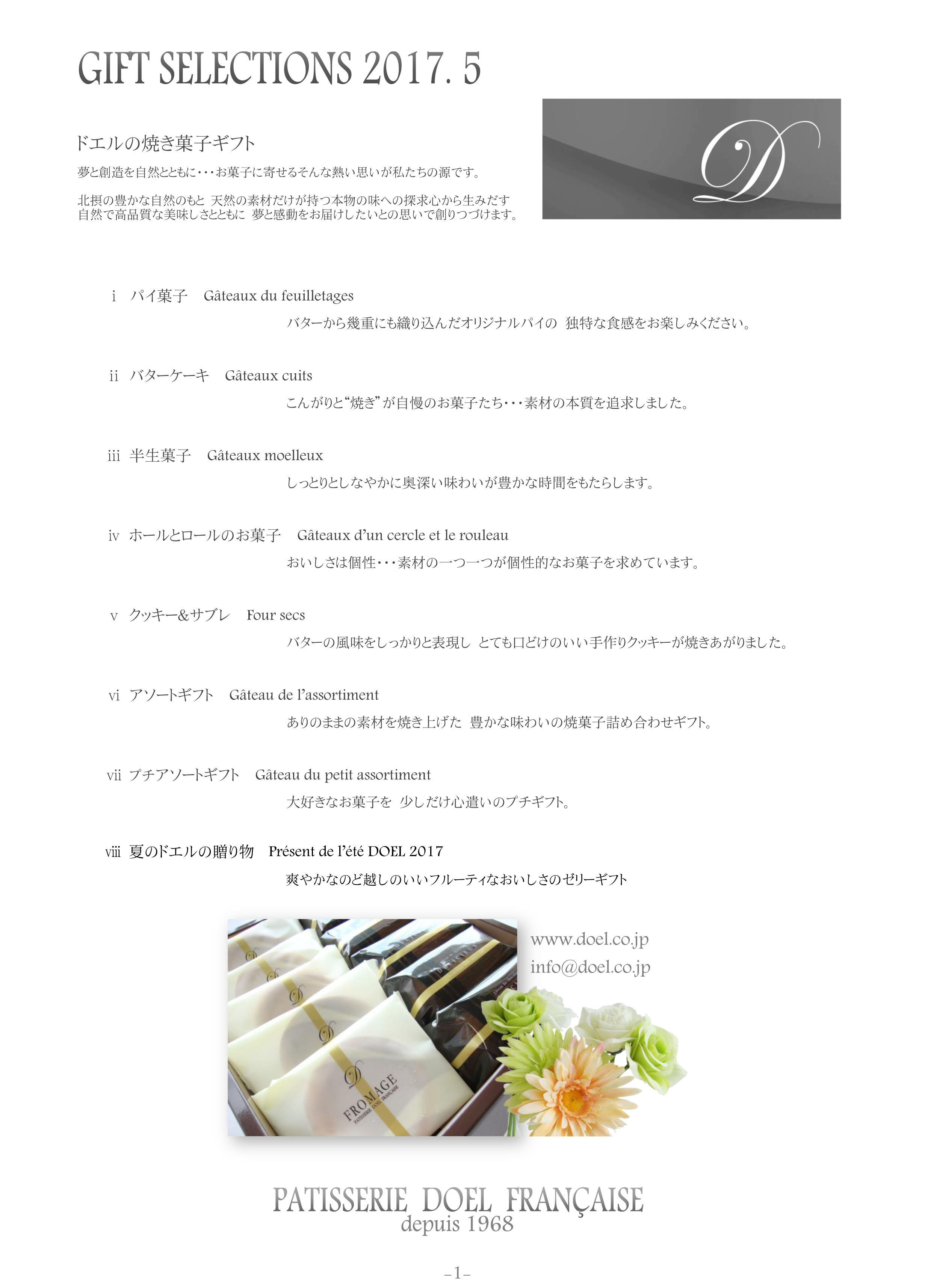 1700505 catalog_01