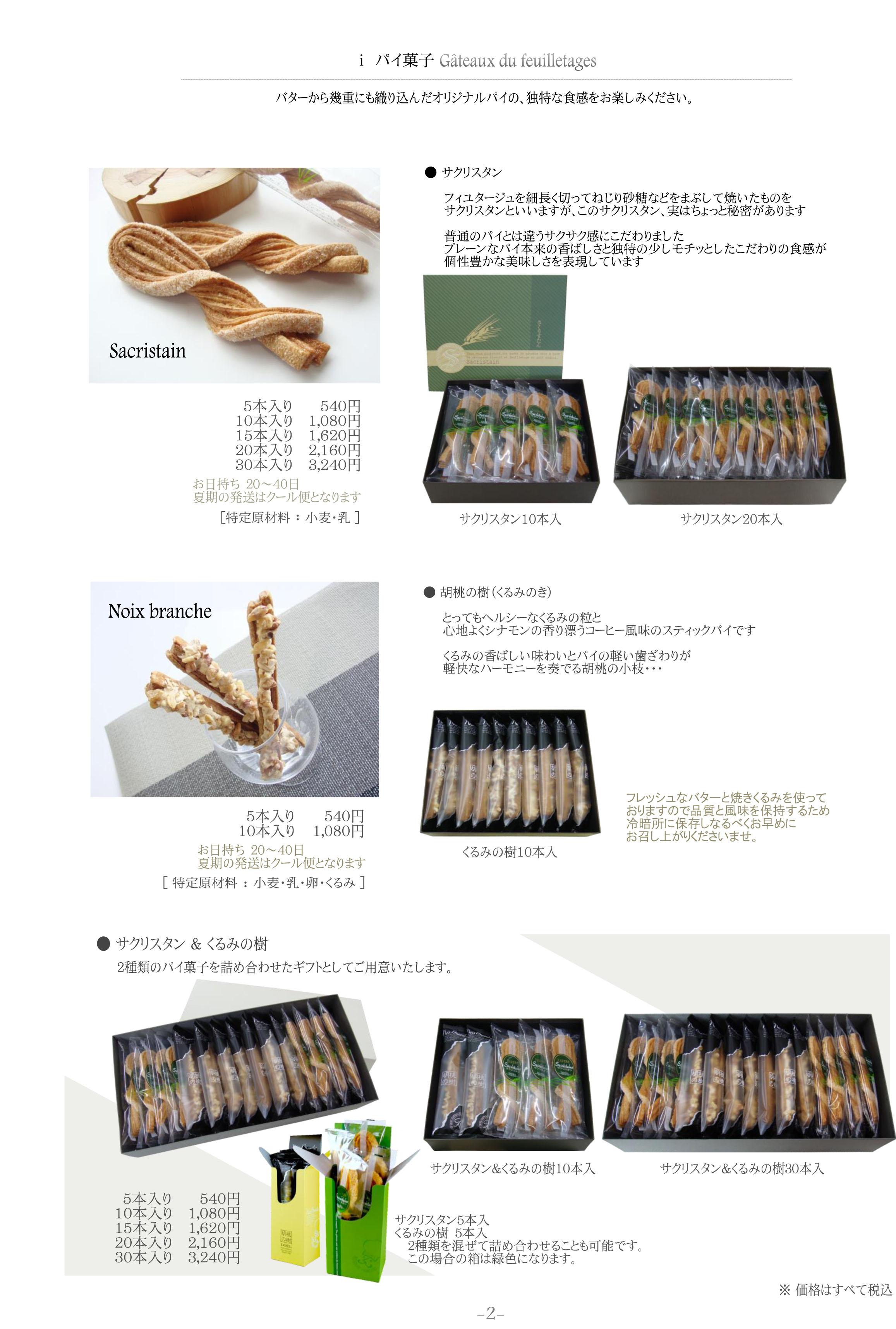 1700505 catalog_02