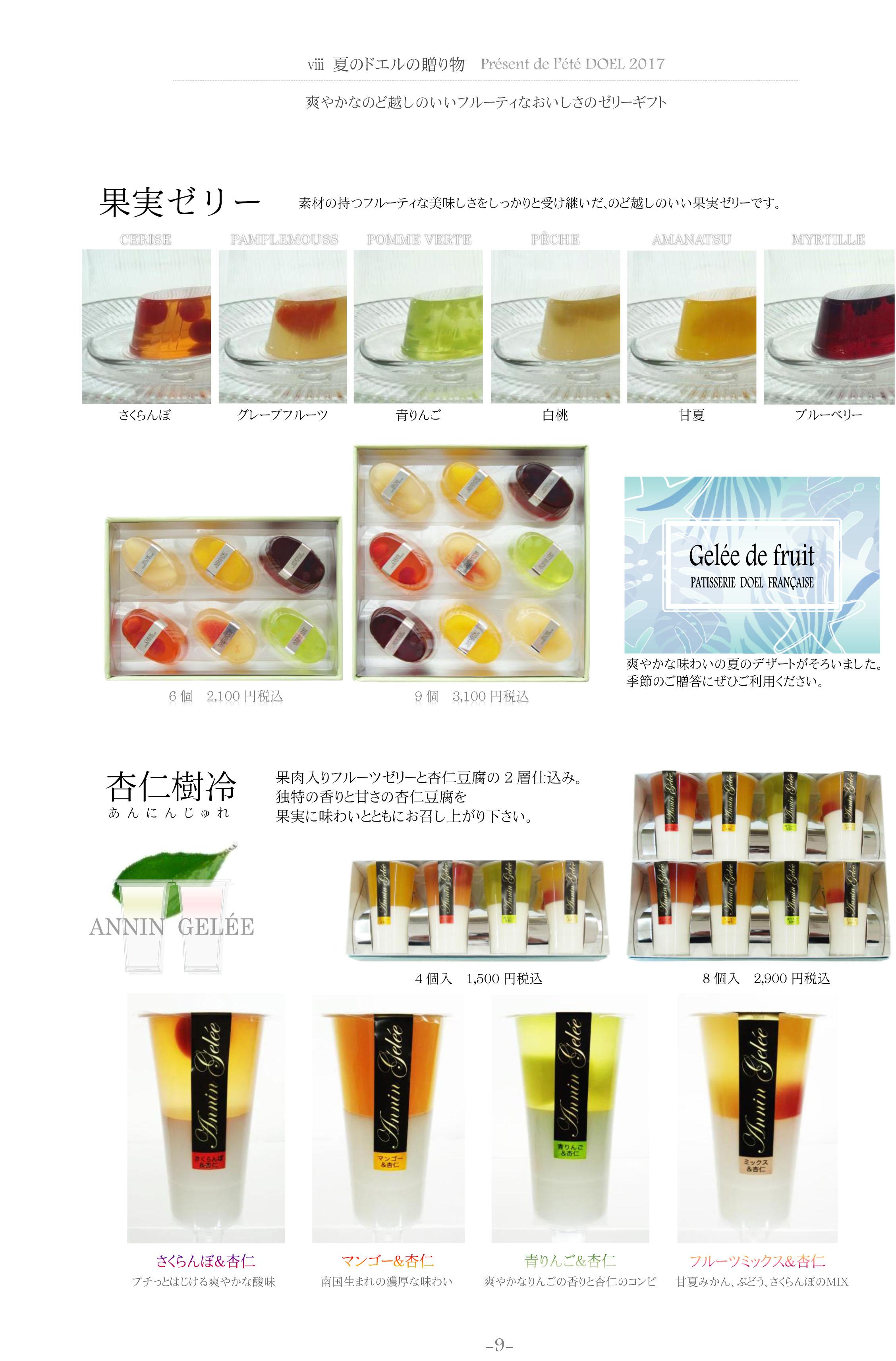 1700505 catalog_09a