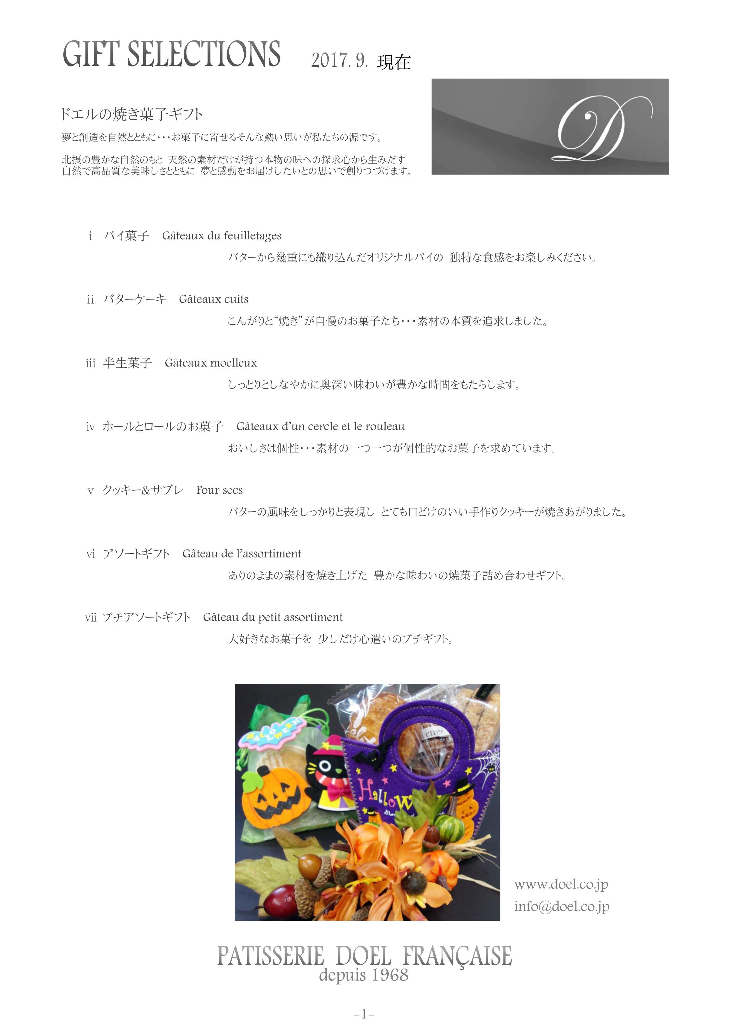 170927 catalog_01