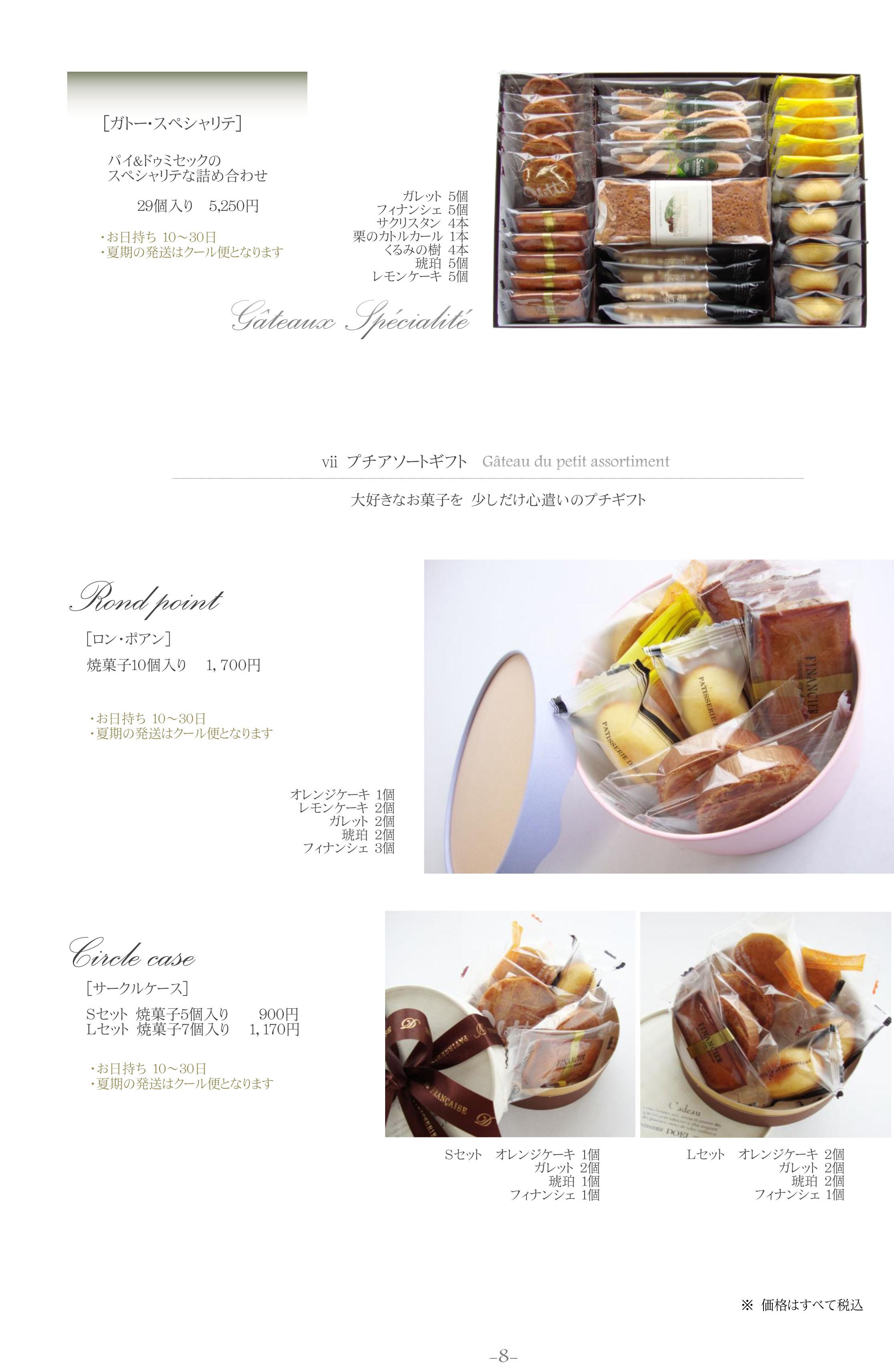 170927 catalog_08
