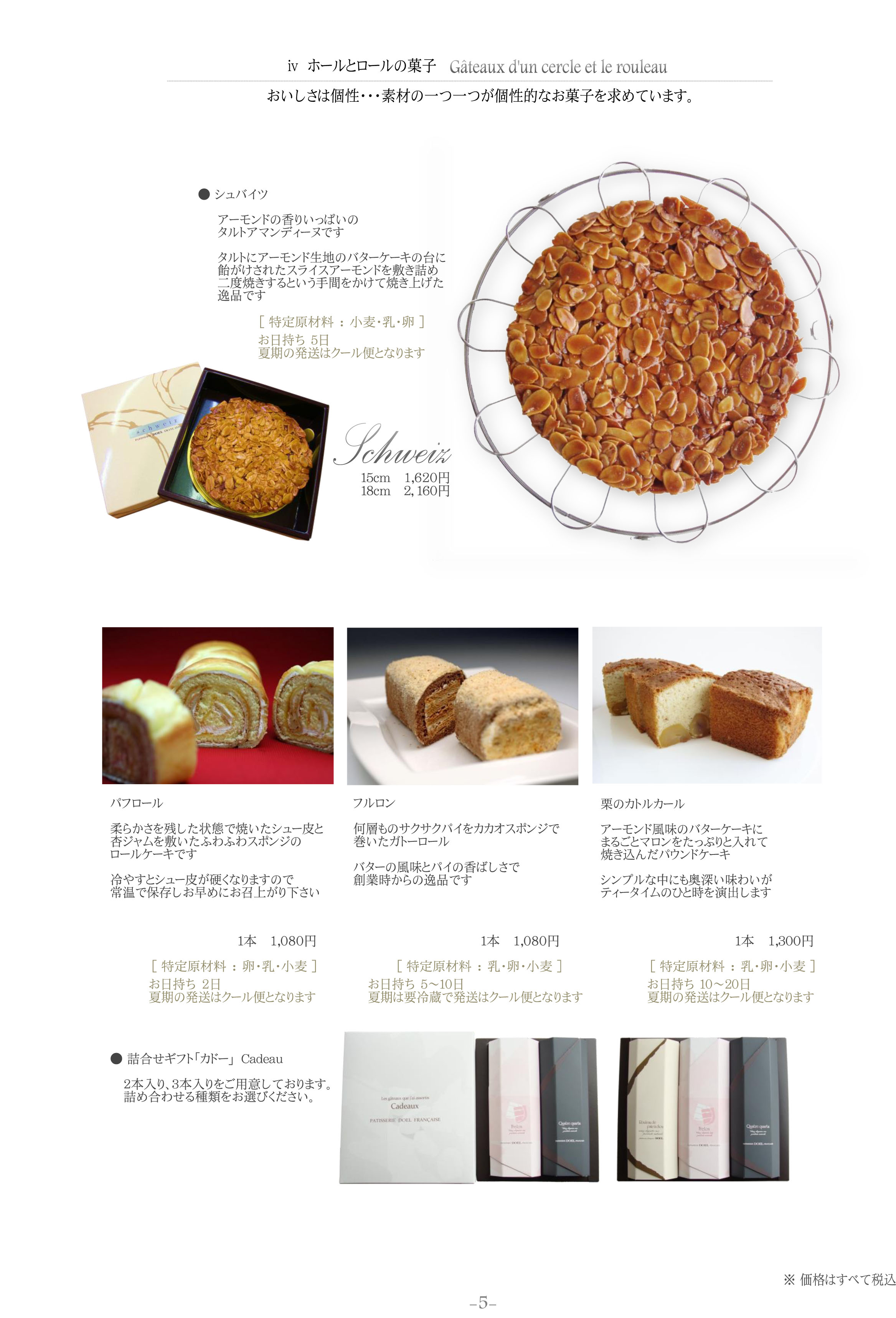 171208 catalog_05