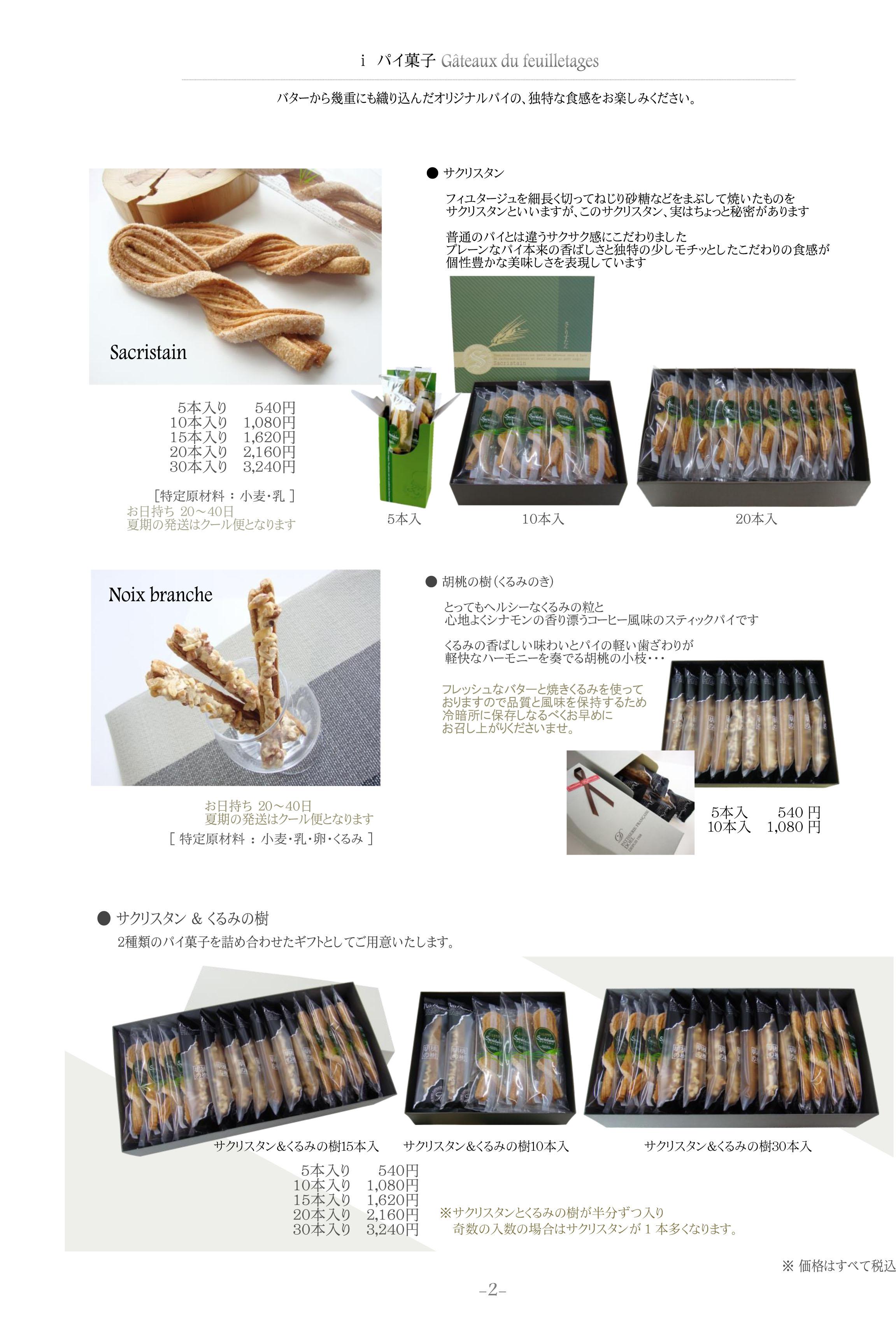 180103 catalog_02