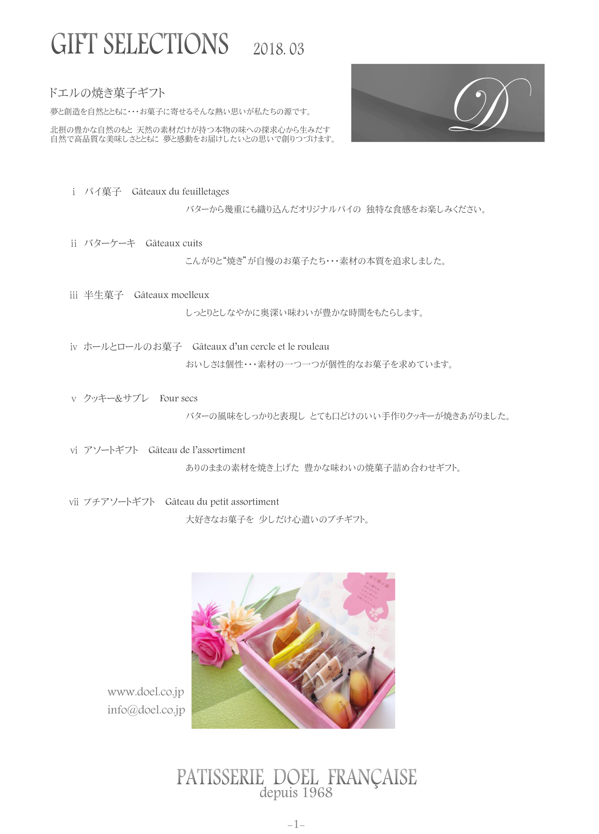 180328 catalog_01