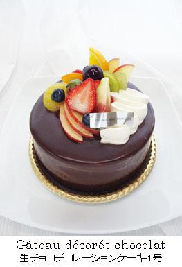 生チョコ・デコレーションケーキ4号