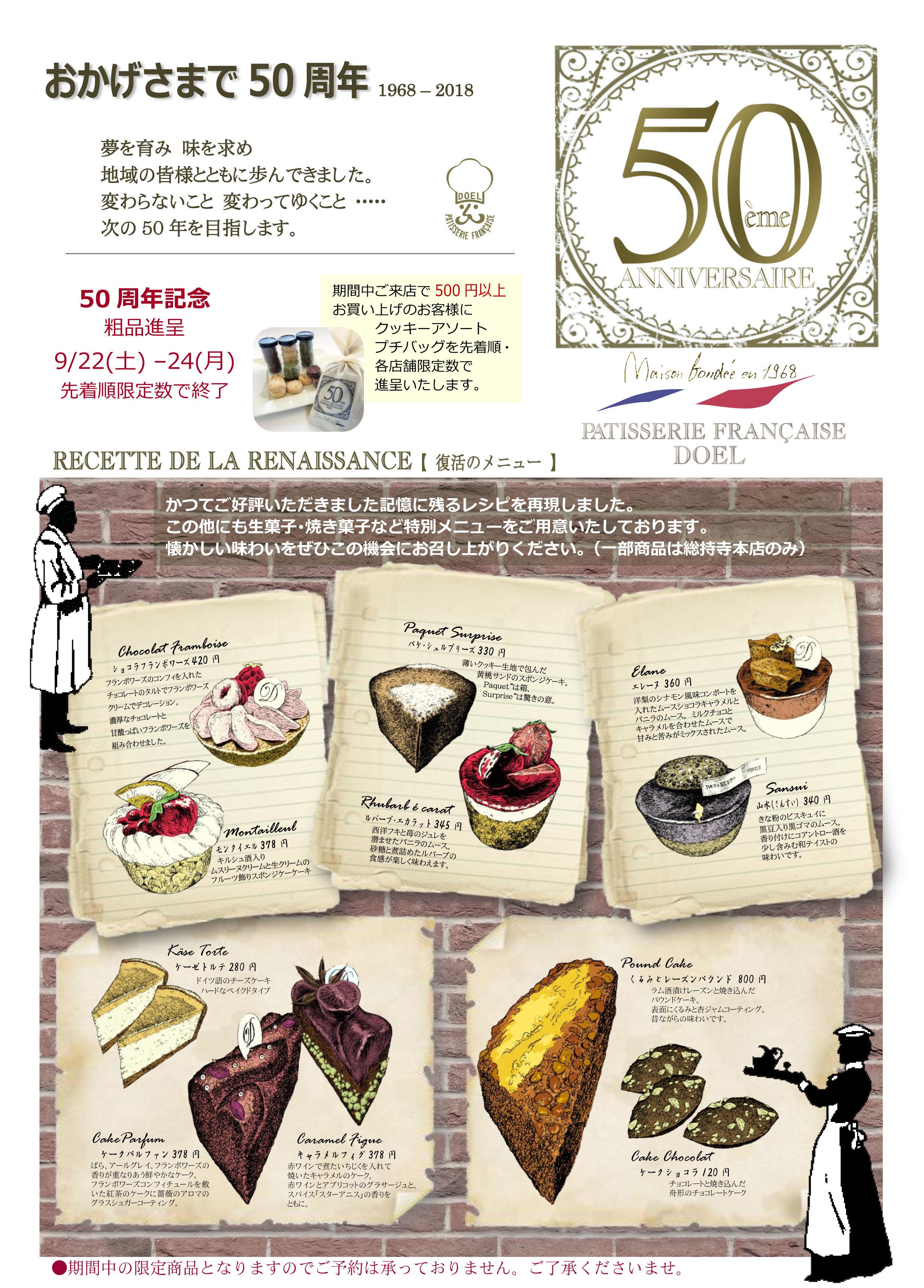 50周年ポスター2