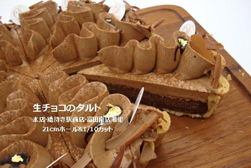 生チョコのタルト