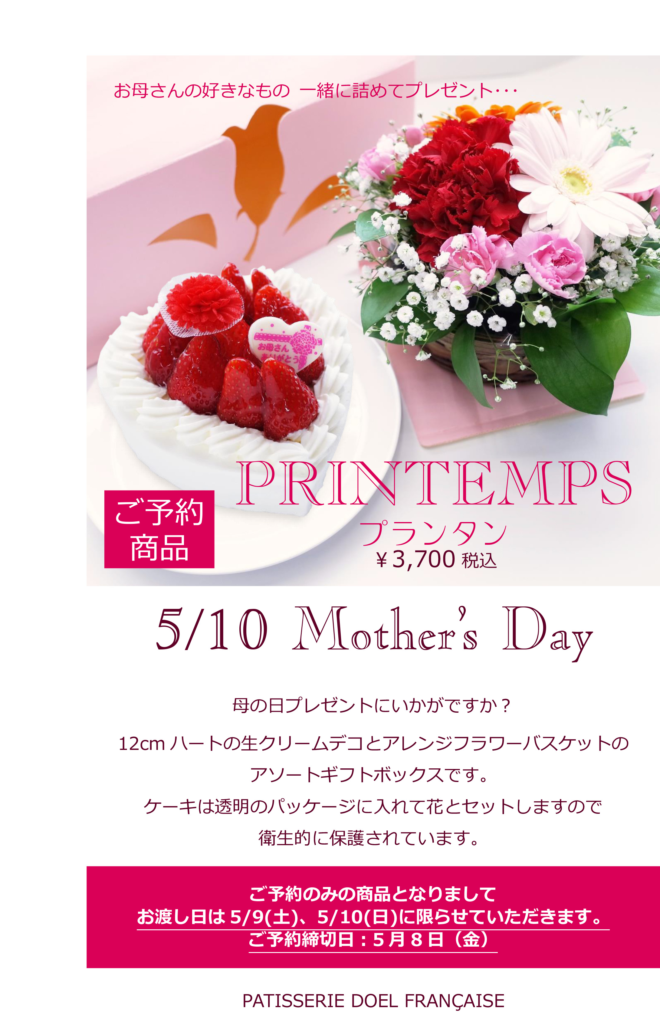 200422 mothers day printemps