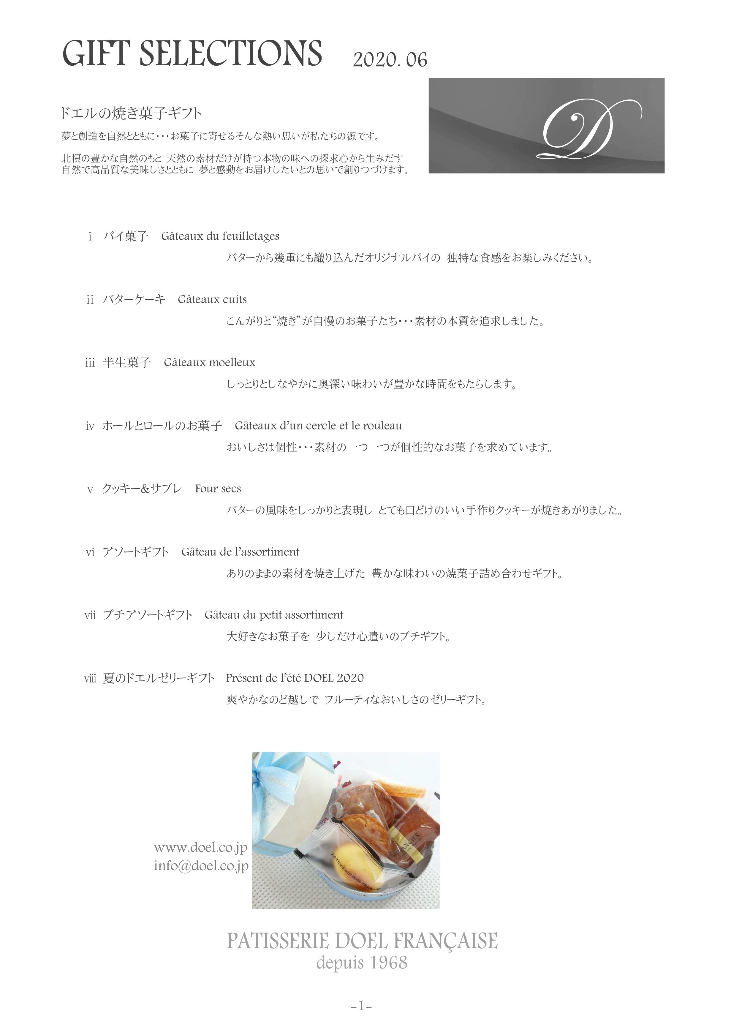 200601 catalog_01