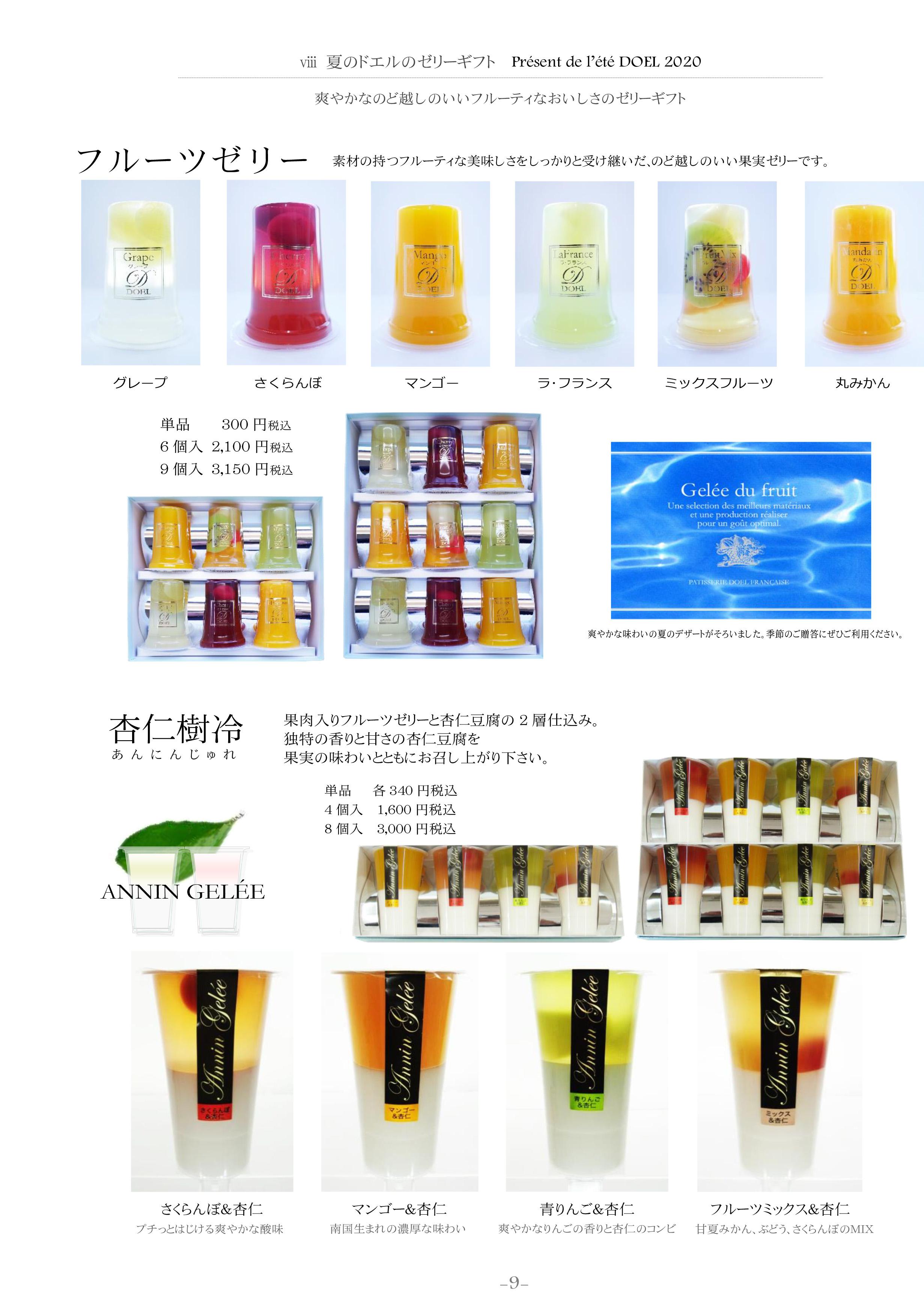 200601 catalog_09