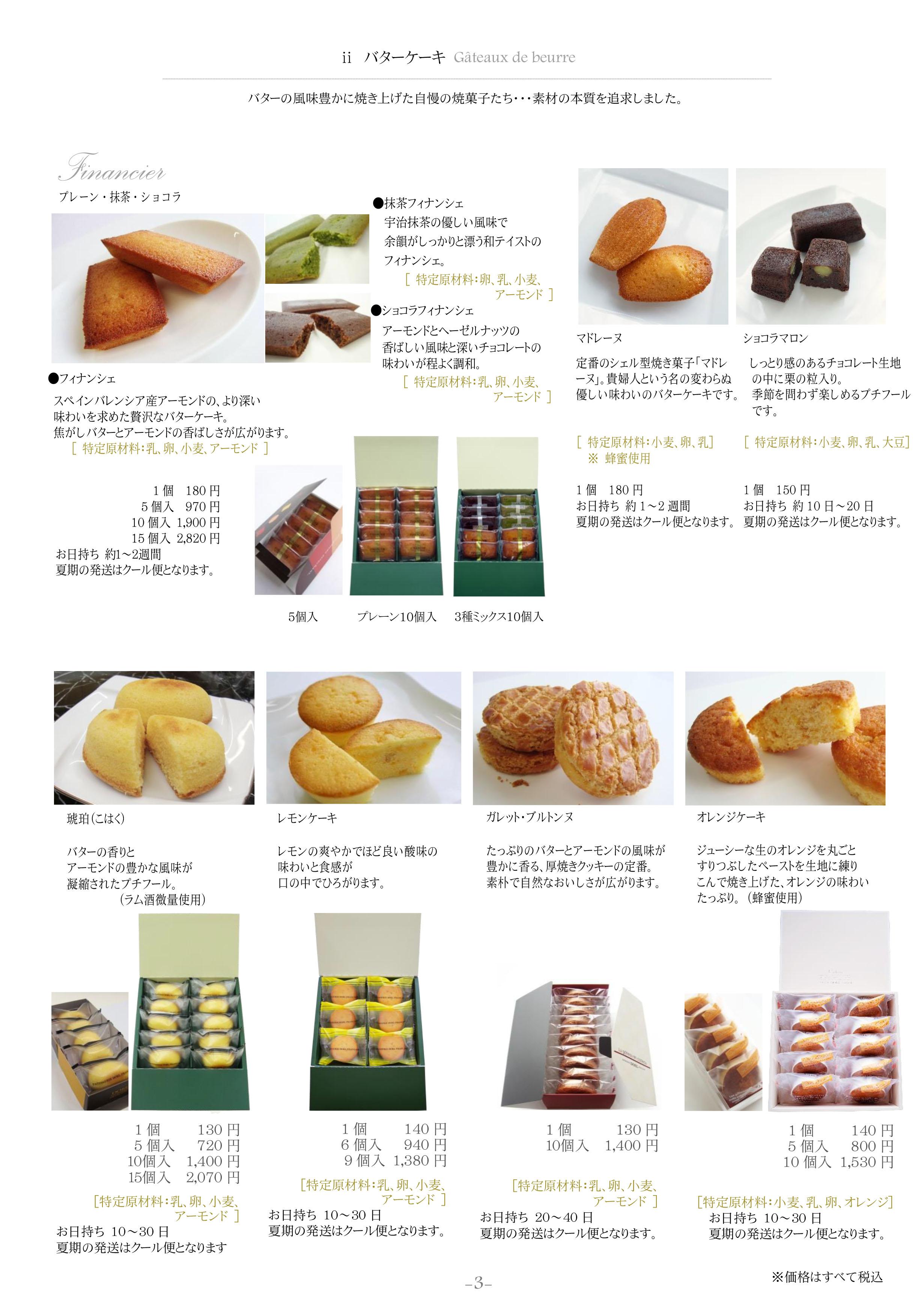 200816 catalog_03