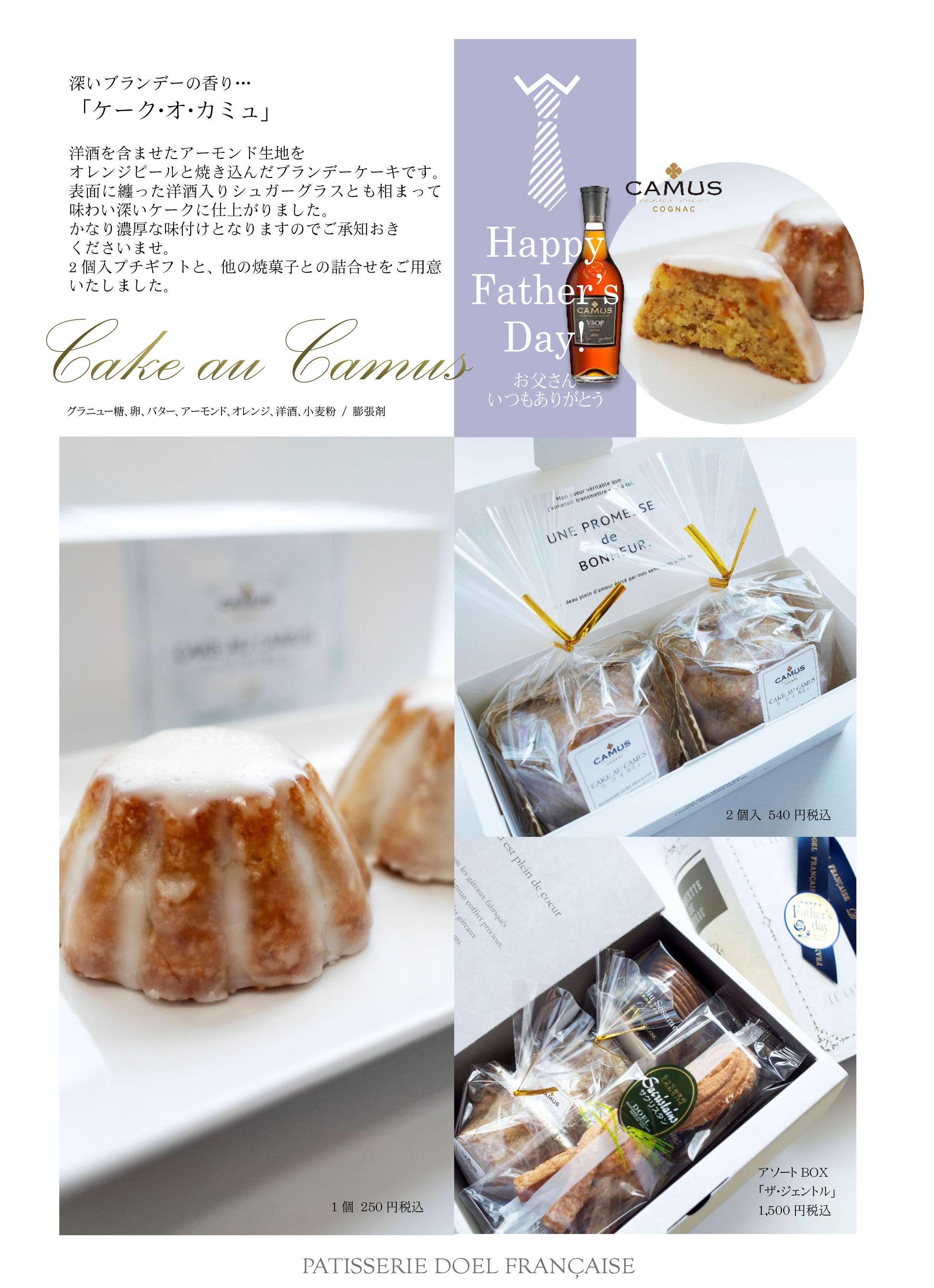 210604 cake camus