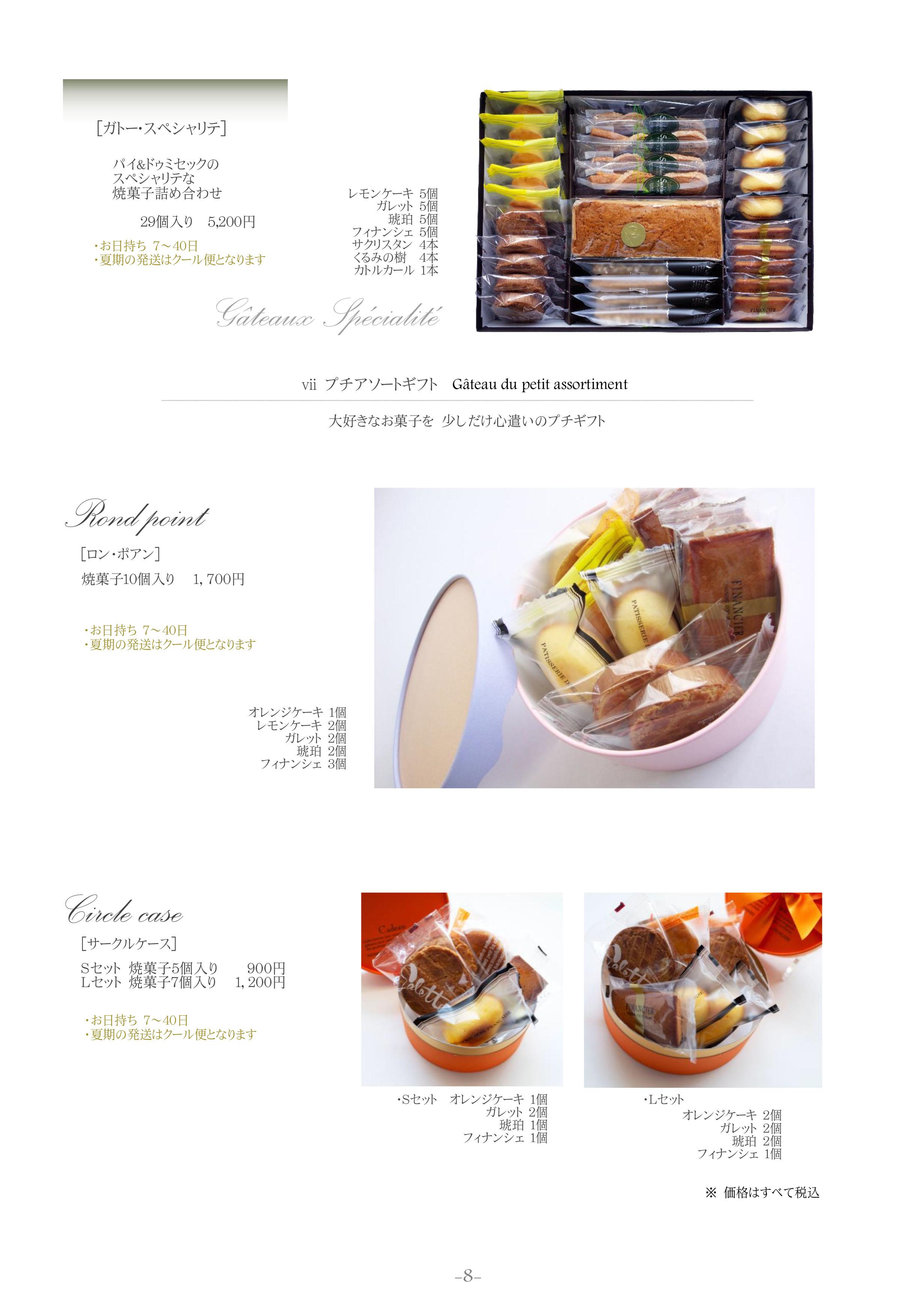210831 catalog_08